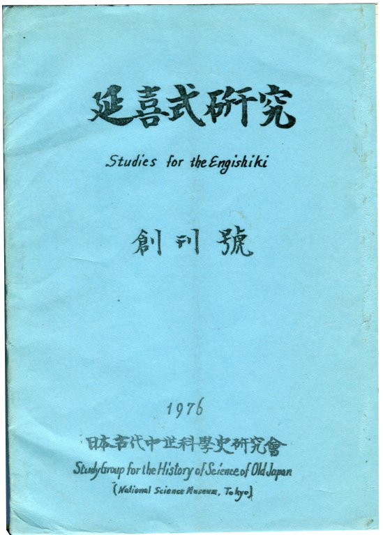 Engishiki kenkyu = Studies for the Engishiki. Vol. [or No.] 1 (1976)