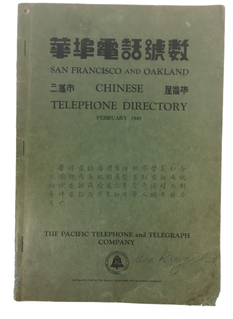 Chinese Telephone Directory: San Francisco and Oakland February 1949