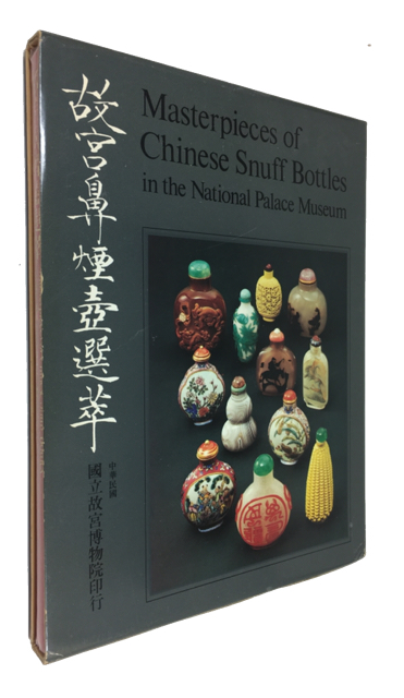 Gu gong bi yan hu xuan cui = Masterpieces of Chinese Snuff Bottles in the National Palace Museum