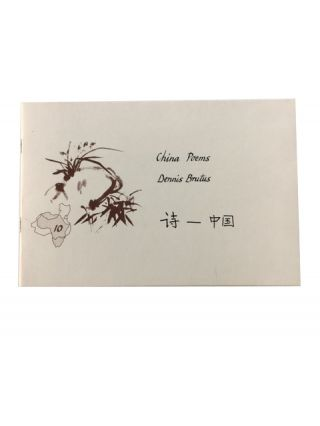 China Poems. Dennis Brutus