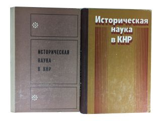 Istoricheskai'a nauka v KNR [Two editions from 1971 and 1981]. R. S. Viatkin, N. P. Svistunova.