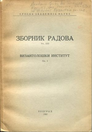 Zbornik radova Vizantoloskog instituta. [Volumes I and II