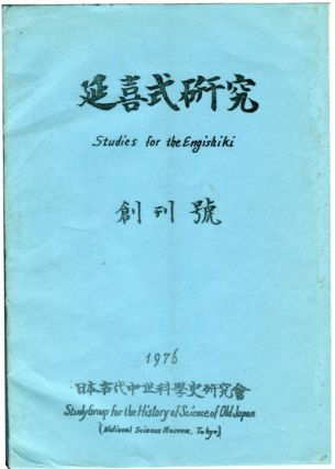 Engishiki kenkyu = Studies for the Engishiki. Vol. [or No.] 1 (1976