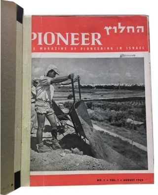 Pioneer: The Magazine of Pioneering in Israel. [First Four Issues]. Vol. I, No. 1 (Aug. 1949);...