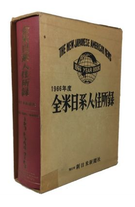 Zenbei Nikkeijin Jushoroku: 1966-nendo =The New Japanese American News: 1966 Year Book. [cover title