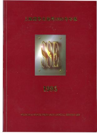 Shanghai Stock Exchange Annual Report 1995