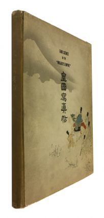 "Kokoku Shashincho = Fair scenes in the ""Mikado's Empire."" [cover title"