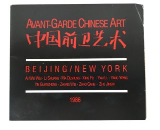 Avant-Garde Chinese Art: Beijing/New York: City Gallery ... July 24-August 30, 1986, Vassar...