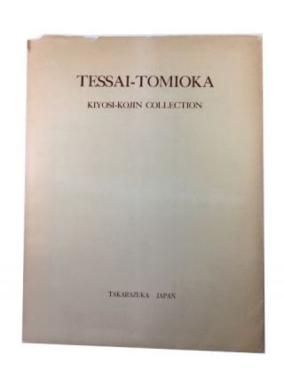 Tessai-Tomioka: Kiyosi-Kojin Collection